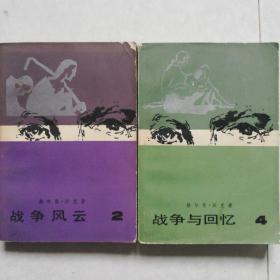 战争回忆录(2、4两册合售)