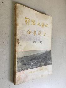 鄂豫边区的白衣战士(第一辑)
