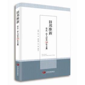旧邦维新――新民·新人研究30年文集