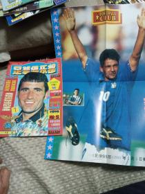 足球俱乐部1995年(3—9,22,23,24)10本(海报全,)可拆卖家