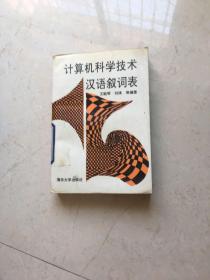 计算机科学技术汉语叙词表