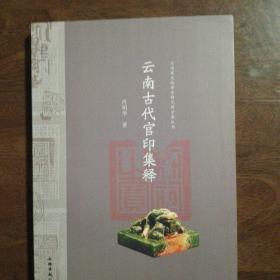 云南省文物考古研究所学术丛书:云南古代官印集释