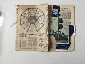 民國舊書 科學畫報 第八卷 第二期增刊 缺少目錄