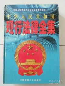 中华人民共和国现行法律全集 卷二 精装