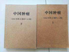 中国肿瘤【2016年第25卷第1--6期  7--12期两本合售】