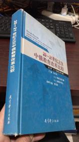 20-21世纪之交中俄教育改革比较(精装)