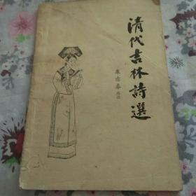 清代吉林诗选,印数四千册