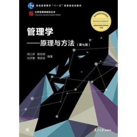 管理学:原理与方法(第七版) 周三多 复旦大学出版社   博学·大学管理类 9787309136340