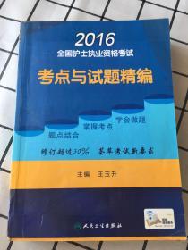 2016年全国护士执业资格考试:考点与试题精编(配增值)