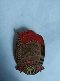 纪念章   东北铁路   齐齐哈尔机动车辆厂赠 中国人民志愿军纪念《13278514831》