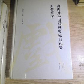 海内外中国戏剧史家自选集(郑传寅卷)