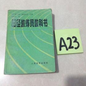 田径教练员教科书~~~~~~满25包邮!