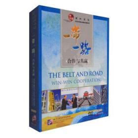 一带一路:合作与共赢(中英双语 含1DVD-ROM+1指导手册1册)| 讲述  中经济理论、法规 经管、励志 北京语言大学出版社