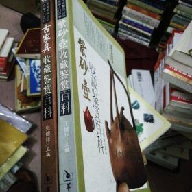 古家具收藏鉴赏百科 紫砂壶收藏鉴赏百科【2册合售】