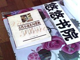 中国传统文化经典文库:古代小说名句赏析