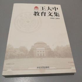 王大中教育文集(百年校庆)