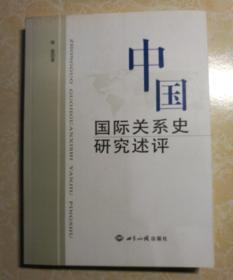 中国国际关系史研究述评