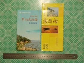 太湖鼋头渚旅游指南两种