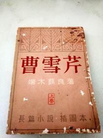 DX106340 長篇小說 插圖版  曹雪芹   上卷(封面略有破損)