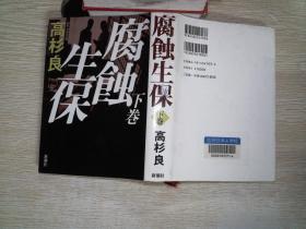 日文书  32开精装 15号