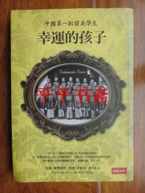 幸运的孩子:中国第一批留美学生
