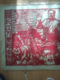 稀罕文革剪纸画 题材好 长江万里起宏图 热烈欢呼湖北省革命委员会诞生