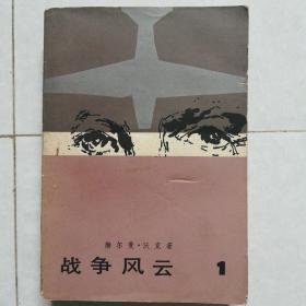 战争回忆录1(共3册缺2、3)