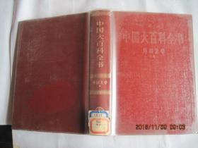 中国大百科全书---外国文学二(甲)(82年1版1印)