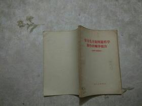 学习毛主席四篇哲学著作的辅导报告