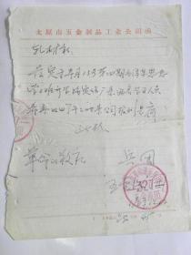 山西革命造反兵团3.27五金战团给太原市东轧社函件—定于本月13日毛泽东思想学习班第四期开学.特定你厂来两名学习人员(1968年1月2日)