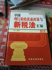中国现行税收优惠政策与新税法汇编