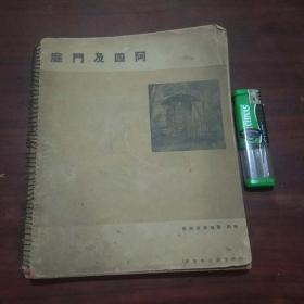 原版日文图册:建筑写真类聚别卷:庭门及四阿(24开老建筑照片图册)(昭和8年即1933年初版初印)(孤本)