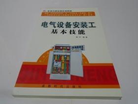 电气设备安装工基本技能(新书)