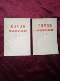 毛泽东选集.成语典故试释.上下