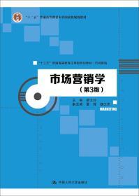 市场营销学-(第3版)
