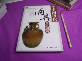 中国历代酒具鉴赏图典(书店库存)