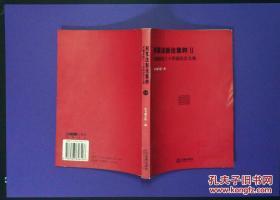 刑事法新论集粹 一二卷 何鹏教授八十华诞纪念文集 法律出版社 2005年一版一印