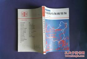 中国的内海和邻海