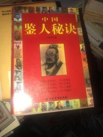 中国鉴人秘决