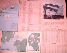 大连风景名胜交通游览图1993-1994