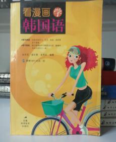 看漫画学韩国语