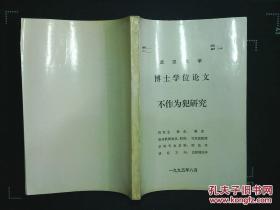 武汉大学博士学位论文不作为犯研究(油印本)