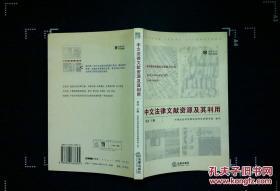 中文法律文献资源及其利用