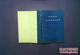 福建省经贸系统 二五普法学习材料