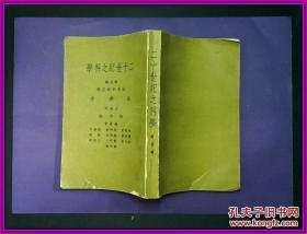 二十世纪之科学 第三辑 社会科学之部 法律学 繁体竖版