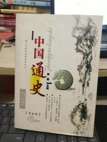 中国通史(学生版)