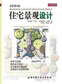 住宅景观设计 第6版(原名独立式住宅环境景观设计)