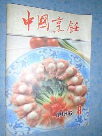 《中国烹饪》1986年第6期 中国商业出版社 私藏 书品如图