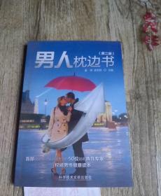 男人枕边书(第2版)