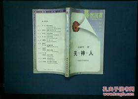 暮然回首・对中国传统文化的反思 天神人-中国传统文化中的造神运动 马晓宏 国际文化出版公司出版 1988年一版一印